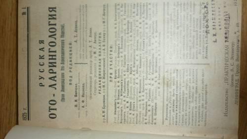 `Русская Ото-Ларингология` В. И. Воячек, А. Ф. Иванов, Л. Т. Левин. 1925 Ленинград
