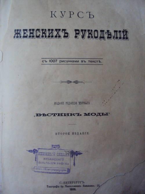`Курс женских рукоделий  с иллюстрациями` . 1888