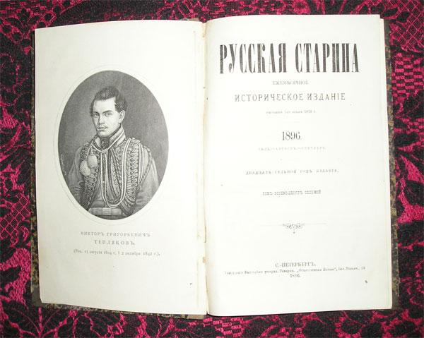 `Русская Старина. Июль` . 1896 г