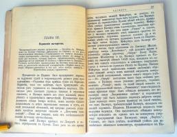 `Р. Вагнер - его жизнь и музыкальная  деятельность` . 1891 г.