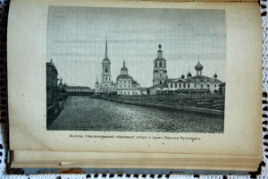 `Исторический вестник ноябрь 1907 г` . СПб, 1907 г.