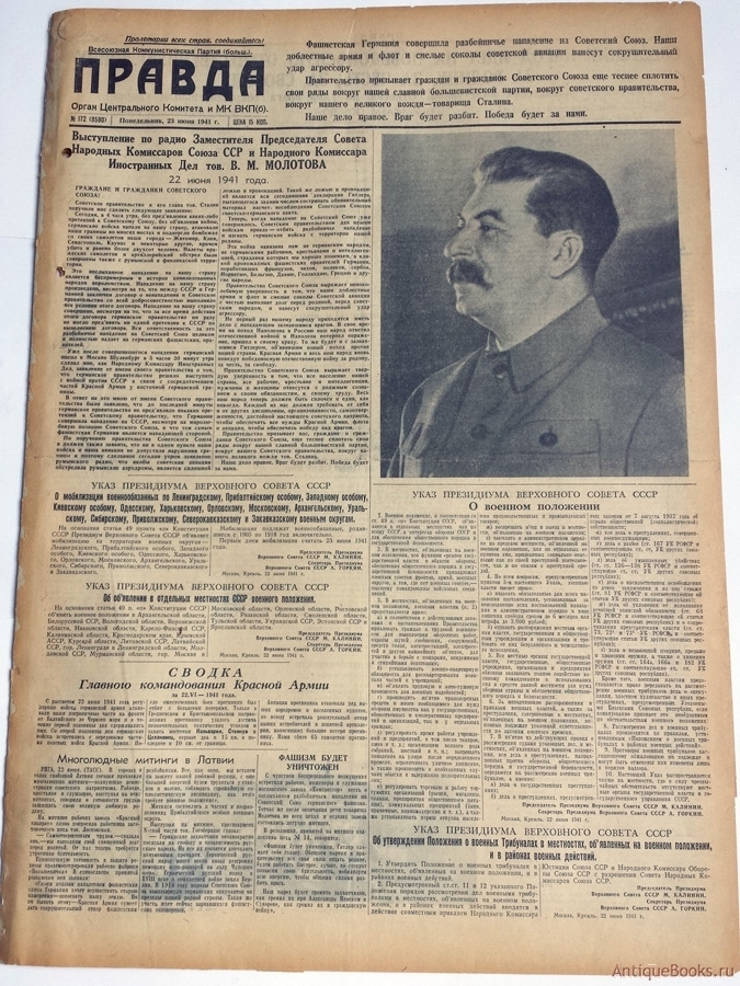 Актуальные на сегодняшний день коллажи из архивных материалов газеты правда за 1941 год и символов настоящего