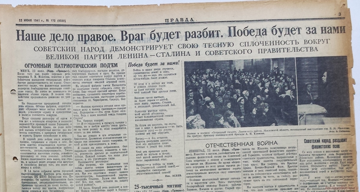 Archivo del diario komsomolskaya pravda, 1941-1945