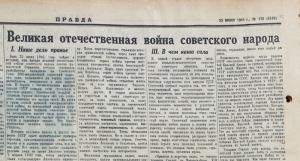 `Газета Правда от 23 июня 1941 г.` (Начало Великой Отечественной войны). 23 июня 1941 г.