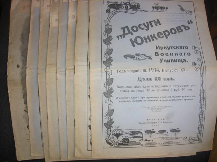 `Досуги Юнкеров Иркутского Военного училища.` . 1913г. Иркутск