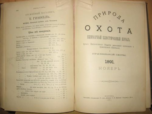 `Природа и охота` . 1891 Москва