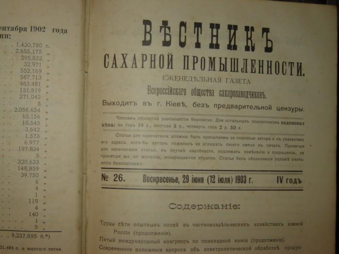 `Вестник сахарной промышленности` . 1903г. Киев, типография Р.К.Лубковского