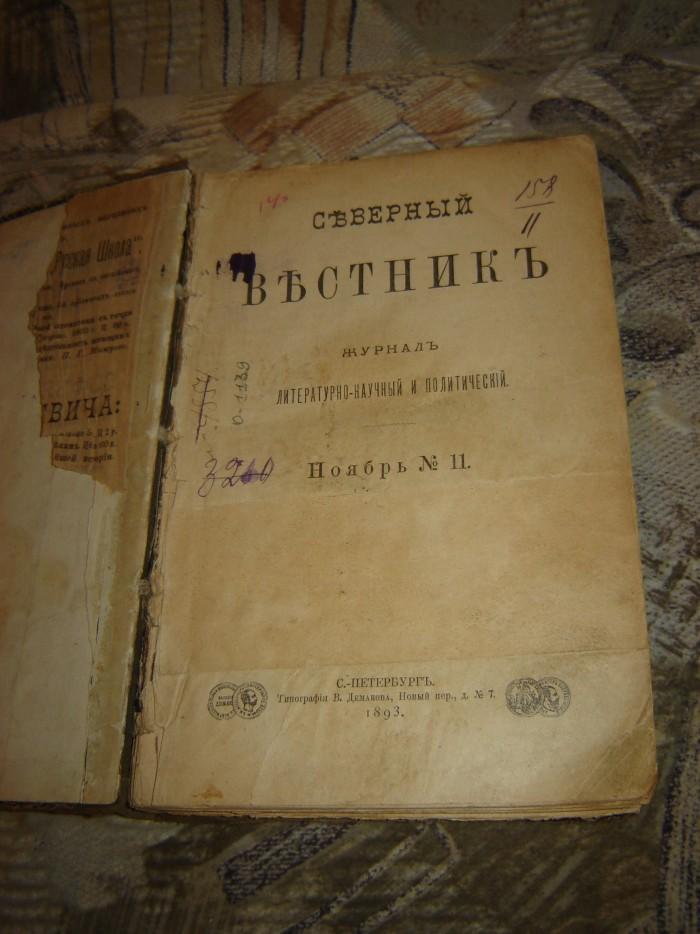 `Северный вестник` . 1893г. С.-Петербург, типография В.Демакова.