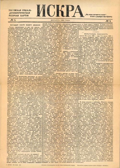 `ИСКРА` . 1900г., Лейпциг