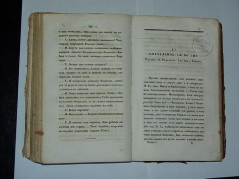 `Сочинения в прозе и стихах` Константин Батюшков. 1834Спб