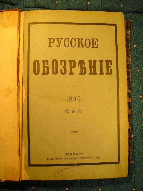 `Русское обозрение` 1895 май. 1895 май, Москва