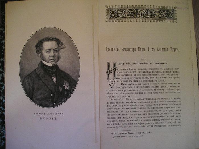 `Русская старина. Май. Июнь` . 1898г
