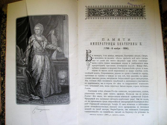 `Русская Старина. Ноябрь` . 1896г.