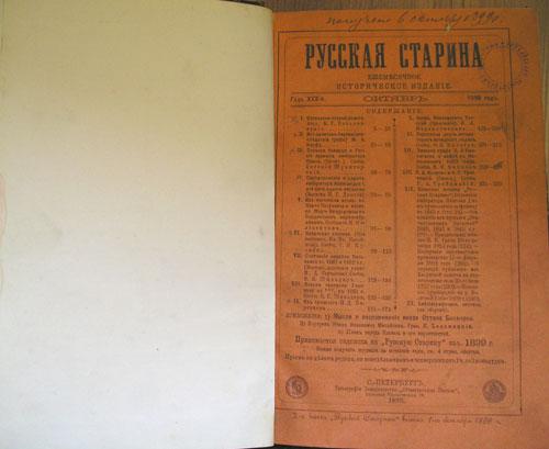 `Русская Старина. Октябрь.` . 1899г.