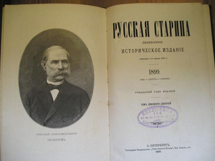 `Русская Старина.  Июль.` . 1899г.