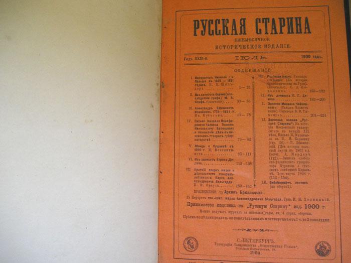 `Русская Старина.  Июль.` . 1900г.