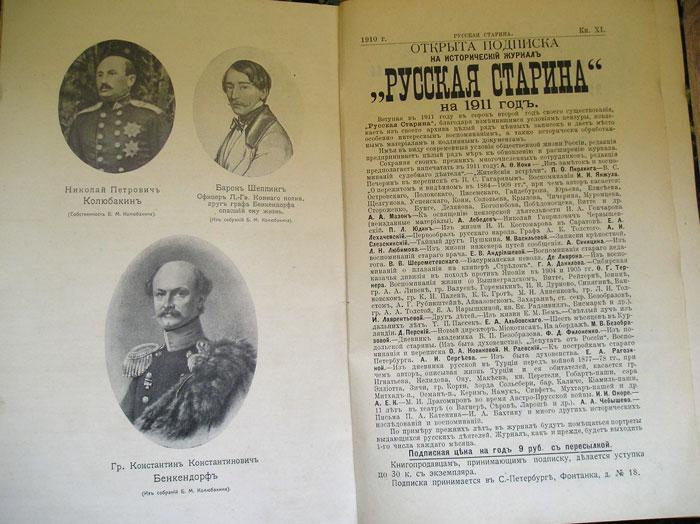 `Русская Старина.  Ноябрь.` . 1910г.