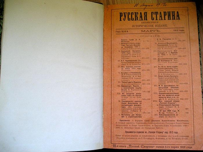 `Русская Старина.  Март.` . 1912г.