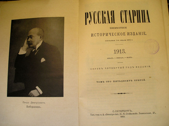 `Русская Старина.  Январь.` . 1913г.