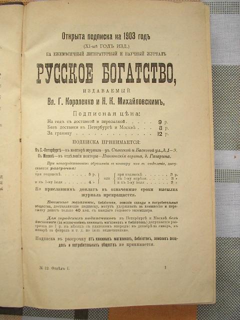 `Русское богатство` Вл.Г.Короленко и Н.К. Михайловский. Санкт-Петербург, 1902г.