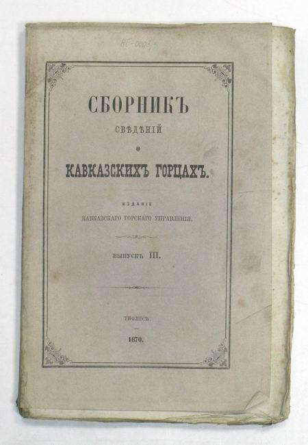 `Сборник о кавказских горцах` горская управления. 1870 года.  Тифлис