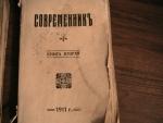 `Современник` . 1911г.С.Петербург