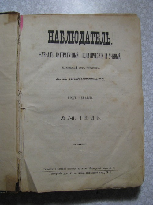 `Журнал литературный, политический и ученый Наблюдатель` . №7, июль, 1882