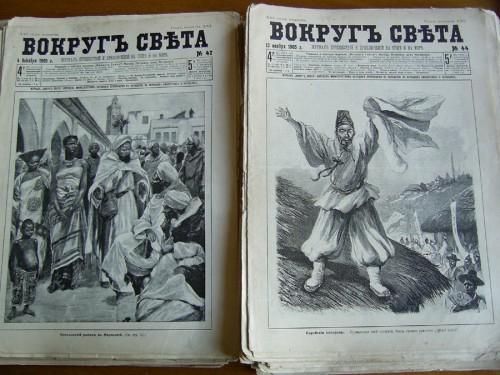 `Журнал Вокруг света` . 1905 г.