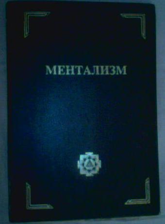 `Ментализм` . редакция москва, марьина роща 1906 год.