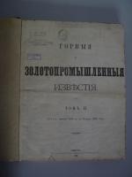 `Горные и золотопромышленные известия` . 1906 г Томск