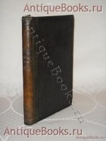 `Стихотворения` Н.С.Стружкин. Москва, Типография Н.И.Пастухова, 1886 г.