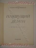 `Пляшущий демон` Алексей Ремизов. Париж, Издательство  Дом Книги , 1949 г.