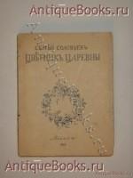 `Цветник царевны` Сергей Соловьёв. Москва, Издательство  Мусагет , 1913 г.