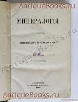 `Минералогия` М. Медведев. Санкт-Петербург,  типография О.И Бакста, 1863 год