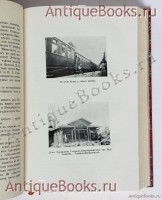 `Великий князь Николай Николаевич` Ю.Н. Данилов. Париж, Imprimerie de Navarre, 1930 г.