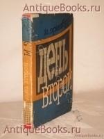 `День второй` Илья Эренбург. Москва, Советская литература, 1934г.