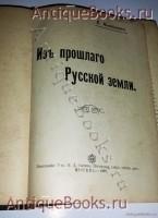 `Из прошлого Русской земли` С. Князьков. Москва, типография Т-ва И.Д. Сытина, 1907 г.