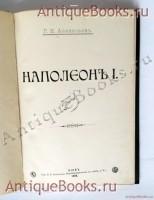 Наполеон I. Г.Е. Афанасьев. Киев. Тип. С.В. Кульженко. 1898 г.