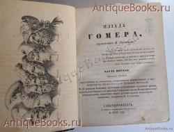 Илиада Гомера, переведенная Гнедичем. . Санкт-Петербург, у издателя, Лисенкова, 1861 г.