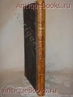 `Портрет Дориана Грея` Оскар Уайльд. Москва, Книгоиздательство  Гриф , 1906г.