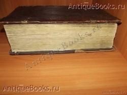 `Евангелие` . 1677год. . Москва. Печатный двор