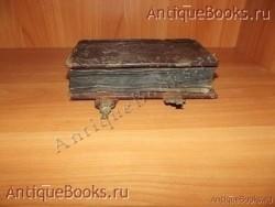 `Устав малый рукописный` . 18 век