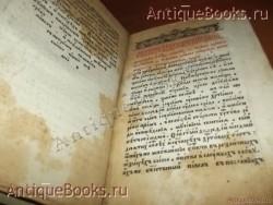 Апостол. . 1655 год. Москва. Печатный двор