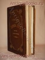 `Король Лир. Трагедия в пяти действиях` Уильям Шекспир. С.-Петербург, В Типографии П.А.Кулиша, 1858г.