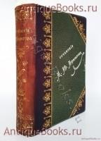 `Сочинения. Т. 1-2` М.Ю. Лермонтов. Москва. Типо-литография высочайше утвержденного т-ва И.Н.Кушнерев и К°, 1891 г.