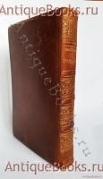 `Русские ночи` В.Ф.Одоевский. Под редакцией С.А.Цветкова, 1913 г.