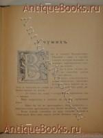 `У чужих` Наталья Манасеина. Москва, Типография Товарищества И.Д.Сытина ( Библиотека  Тропинки  ), 1914г.