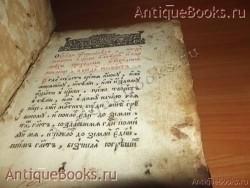 `Псалтырь` . 1783год.Почавская типография