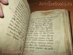`Каноник рукописный` . 19 век