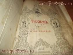 `Триодь постная` . 1901год. Москва.  Синодальная типография